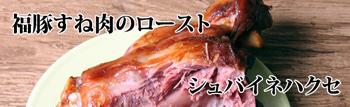 福豚シュバイネハクセ