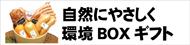福豚工房環境BOXギフト