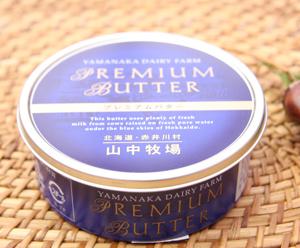 山中牧場バター